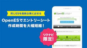 Androidアプリ「リクナビ2020 新卒向け就活アプリ」のスクリーンショット 2枚目