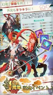 Androidアプリ「宮廷女官~最強悪女を育成~萌え×燃えの新感覚お着替えソーシャルRPG」のスクリーンショット 2枚目