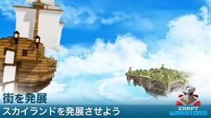 Androidアプリ「Craft Warriors (クラフトウォリアーズ)」のスクリーンショット 2枚目