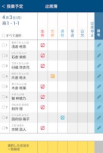 Androidアプリ「Classi先生用」のスクリーンショット 2枚目