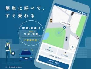 Androidアプリ「MOV《モブ》- タクシー配車」のスクリーンショット 1枚目