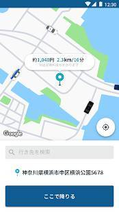 Androidアプリ「MOV《モブ》- タクシー配車」のスクリーンショット 5枚目