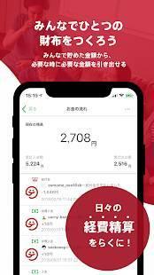 Androidアプリ「Gojo - グループお金管理のための共同財布」のスクリーンショット 2枚目
