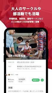 Androidアプリ「Gojo - グループお金管理のための共同財布」のスクリーンショット 4枚目