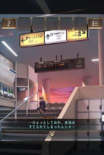 Androidアプリ「脱出ゲーム ウセモノターミナル」のスクリーンショット 2枚目