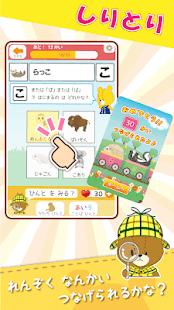 Androidアプリ「がんばれ!ルルロロ どうぶつ しりとり」のスクリーンショット 2枚目