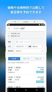 Androidアプリ「観光ガイド / 旅行の計画から予約まで - NAVITIME Travel」のスクリーンショット 3枚目