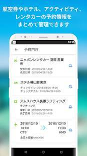 Androidアプリ「観光ガイド / 旅行の計画から予約まで - NAVITIME Travel」のスクリーンショット 5枚目