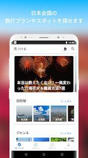 Androidアプリ「観光ガイド / 旅行の計画から予約まで - NAVITIME Travel」のスクリーンショット 1枚目