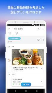 Androidアプリ「観光ガイド / 旅行の計画から予約まで - NAVITIME Travel」のスクリーンショット 2枚目