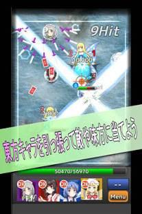Androidアプリ「東方引張伝」のスクリーンショット 2枚目