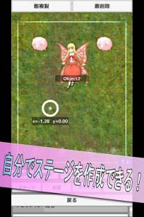 Androidアプリ「東方引張伝」のスクリーンショット 4枚目