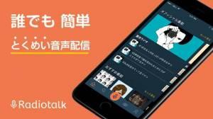 Androidアプリ「Radiotalk - 誰でも超簡単にラジオ収録できる!トーク配信アプリ」のスクリーンショット 1枚目