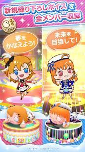 Androidアプリ「ぷちぐるラブライブ!」のスクリーンショット 5枚目