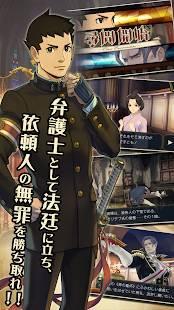 Androidアプリ「大逆転裁判2 -成歩堂龍ノ介の覺悟-」のスクリーンショット 2枚目