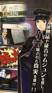 Androidアプリ「大逆転裁判2 -成歩堂龍ノ介の覺悟-」のスクリーンショット 4枚目