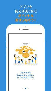 Androidアプリ「スタディギア  動画で学ぶ、ギモンがワカルに変わる!小学 中学」のスクリーンショット 4枚目
