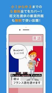 Androidアプリ「スタディギア  動画で学ぶ、ギモンがワカルに変わる!小学 中学」のスクリーンショット 2枚目