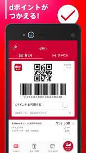 Androidアプリ「d払い-スマホ決済、チャージ不要!キャッシュレスでお支払い」のスクリーンショット 4枚目