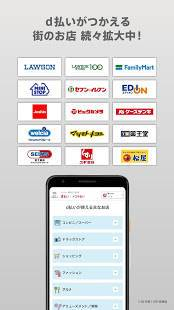 Androidアプリ「d払い-スマホ決済アプリ、キャッシュレスでお支払い」のスクリーンショット 5枚目
