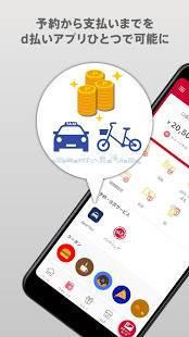 Androidアプリ「d払い-スマホ決済アプリ、キャッシュレスでお支払い」のスクリーンショット 4枚目