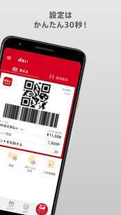 Androidアプリ「d払い-スマホ決済アプリ、キャッシュレスでお支払い」のスクリーンショット 2枚目