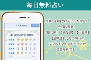 Androidアプリ「よく当たる・無料で人気の【誕生日占い】恋愛の相性や運勢」のスクリーンショット 4枚目