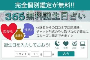 Androidアプリ「よく当たる・無料で人気の【誕生日占い】恋愛の相性や運勢」のスクリーンショット 2枚目