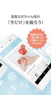 Androidアプリ「まいにちのひよこクラブ Babyアルバム【たまひよ公式】」のスクリーンショット 2枚目
