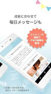 Androidアプリ「まいにちのひよこクラブ Babyアルバム【たまひよ公式】」のスクリーンショット 5枚目