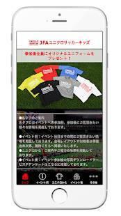 Androidアプリ「JFAユニクロサッカーキッズアプリ」のスクリーンショット 2枚目