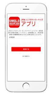 Androidアプリ「JFAユニクロサッカーキッズアプリ」のスクリーンショット 3枚目