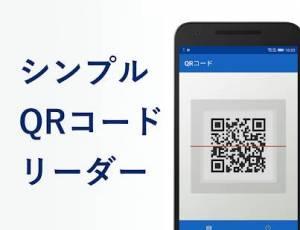 Androidアプリ「QRコードリーダー - 起動が速く読み取れる人気の無料QR読み取りアプリ」のスクリーンショット 1枚目