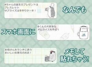 Androidアプリ「待受にメモ「アニマルライフ」可愛いメモ帳ウィジェット無料」のスクリーンショット 4枚目