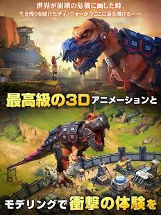 Androidアプリ「ディノウォー(Dino War)」のスクリーンショット 2枚目