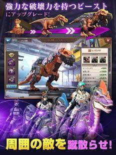 Androidアプリ「ディノウォー(Dino War)」のスクリーンショット 5枚目