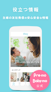 Androidアプリ「Milly」のスクリーンショット 1枚目