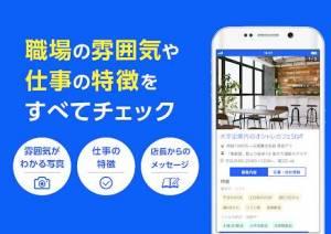 Androidアプリ「インディード バイト探し・パート・アルバイト 求人アプリ」のスクリーンショット 4枚目