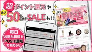 Androidアプリ「コスメを買うならNOINがお得」のスクリーンショット 3枚目