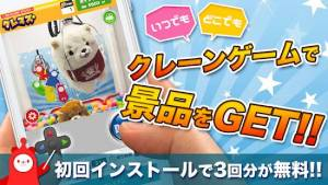 Androidアプリ「クレマス クレーンゲームやUFOキャッチャーがオンラインで楽しめるアプリ」のスクリーンショット 1枚目