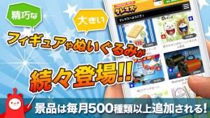 Androidアプリ「クレマス クレーンゲームやUFOキャッチャーがオンラインで楽しめるアプリ」のスクリーンショット 2枚目