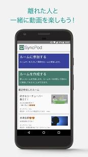 Androidアプリ「SyncPod - 離れた人と一緒に動画を楽しもう」のスクリーンショット 1枚目