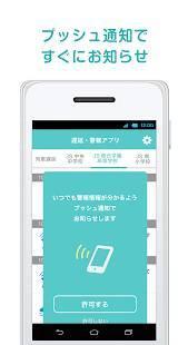 Androidアプリ「警報・遅延アプリ」のスクリーンショット 4枚目