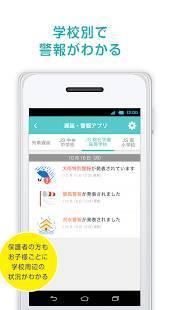 Androidアプリ「警報・遅延アプリ」のスクリーンショット 2枚目