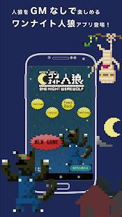 Androidアプリ「ワンナイト人狼を最低3人の少人数でGMなしに簡単に遊ぼう! ワンナイト人狼 for Android」のスクリーンショット 1枚目