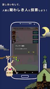 Androidアプリ「ワンナイト人狼を最低3人の少人数でGMなしに簡単に遊ぼう! ワンナイト人狼 for Android」のスクリーンショット 3枚目