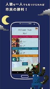 Androidアプリ「ワンナイト人狼を最低3人の少人数でGMなしに簡単に遊ぼう! ワンナイト人狼 for Android」のスクリーンショット 5枚目