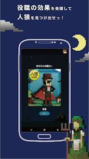 Androidアプリ「ワンナイト人狼を最低3人の少人数でGMなしに簡単に遊ぼう! ワンナイト人狼 for Android」のスクリーンショット 2枚目