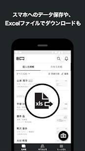 Androidアプリ「myBridge - LINEの名刺管理アプリ」のスクリーンショット 5枚目