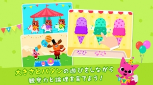 Androidアプリ「Pinkfong かたち・いろ」のスクリーンショット 3枚目